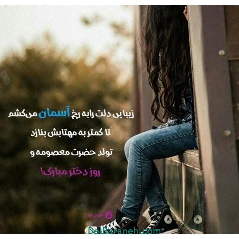 متن غمگین تبریک روز دختر