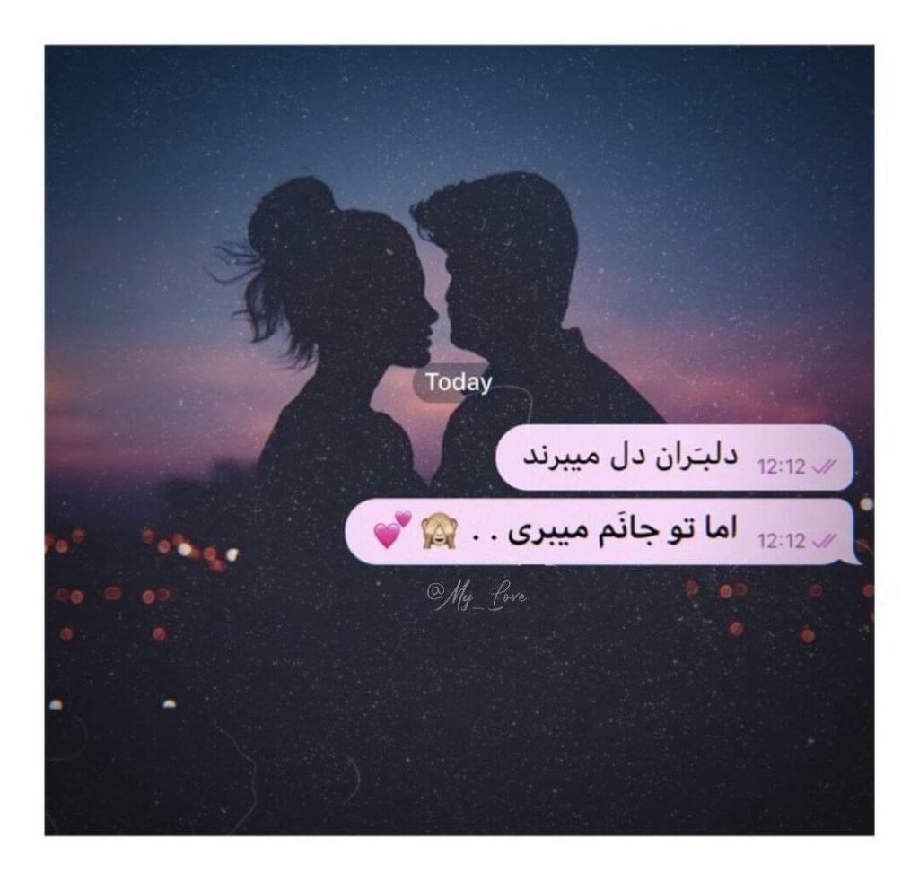 متن عاشقانه شاد