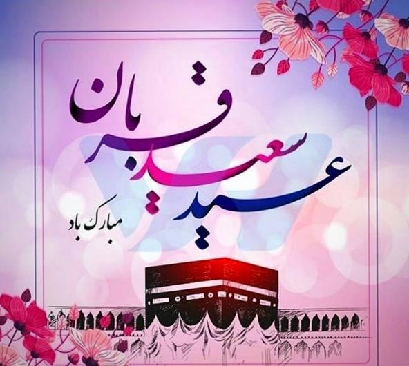 متن تبریک عید قربان