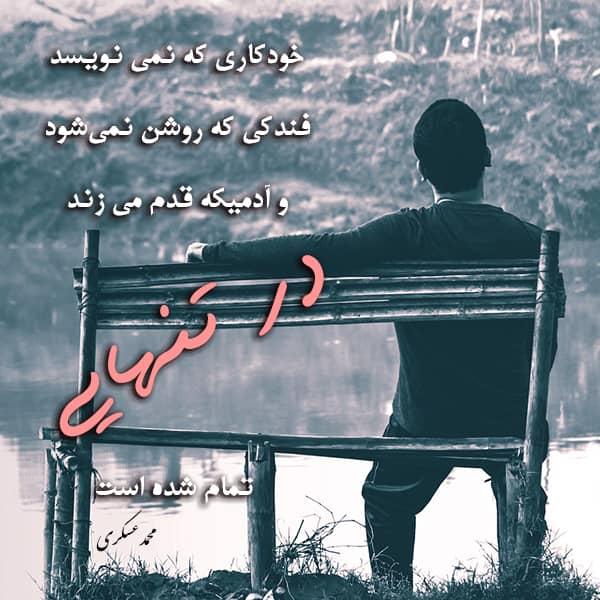 متن تنهایی
