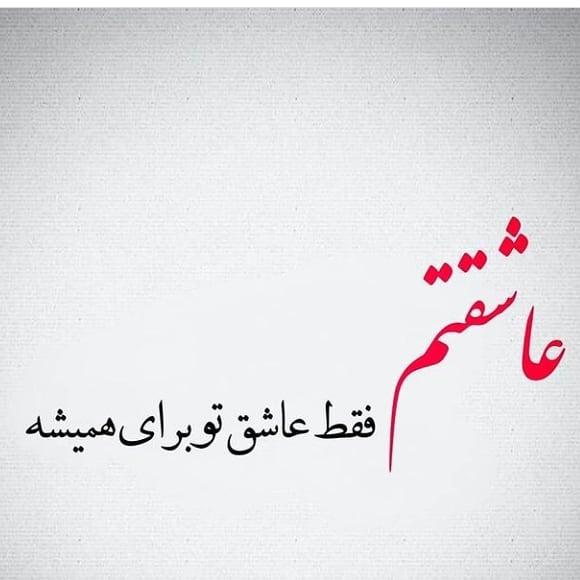 جملات عاشقانه زیبا