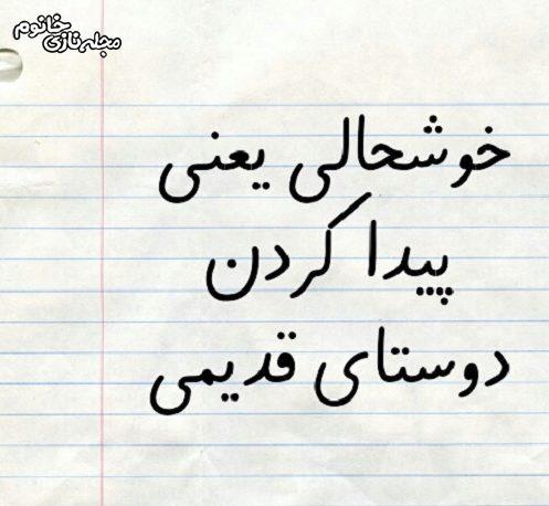 جملات دوستت دارم کوتاه برای رفیق