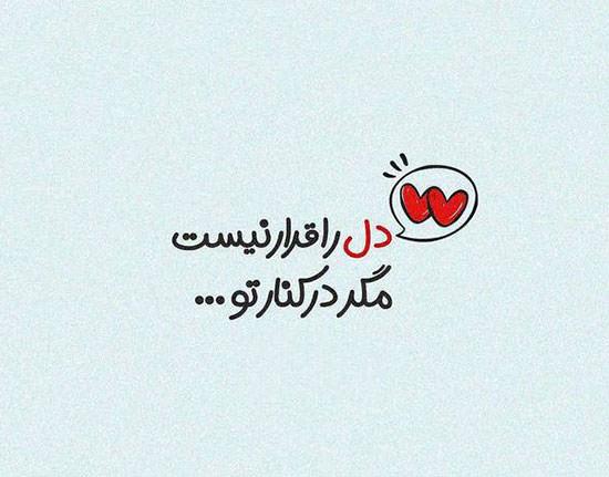 متن عاشقانه کوتاه