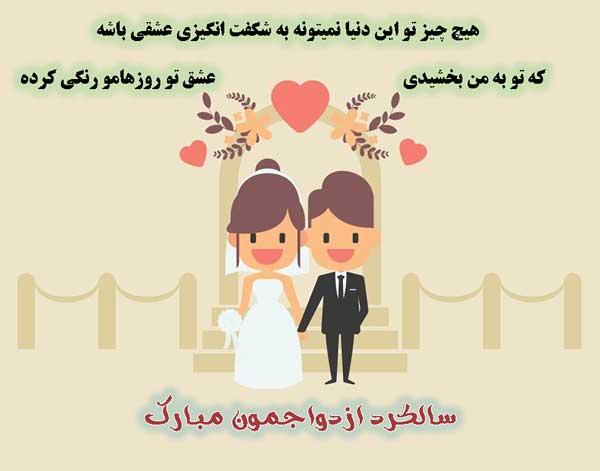 متن تبریک سالگرد ازدواج هم عروس