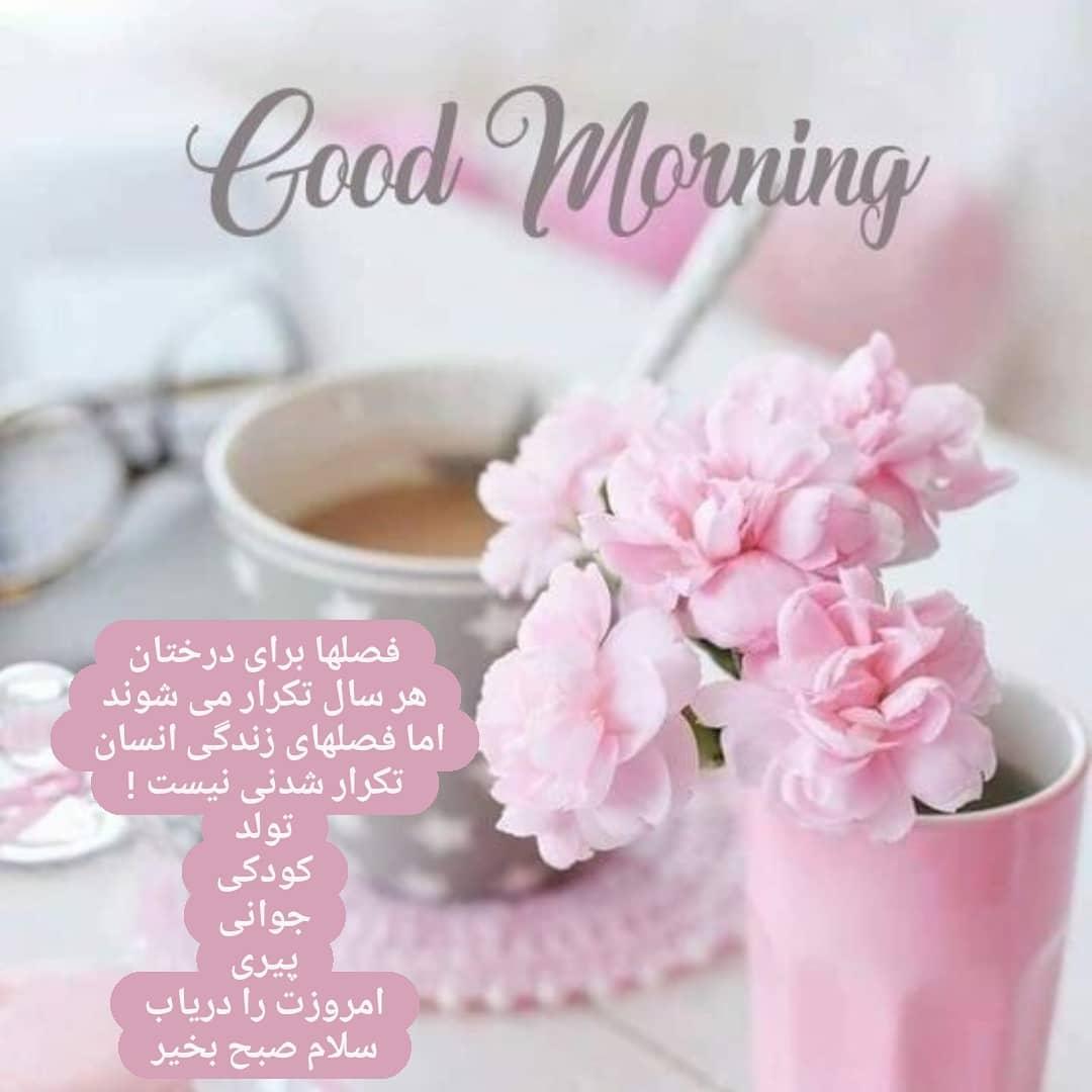 صبح بخیر دوستانه عاشقانه