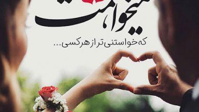 جملات ناب عاشقانه برای عشق